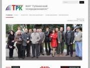 "МАУ ""Губкинский телерадиокомитет"""