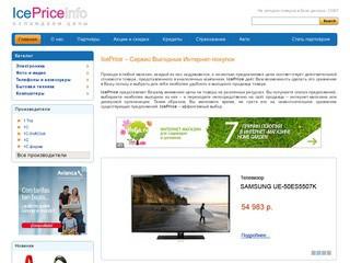 Займы, Деньги в долг, Кредиты - IcePrice.info (независимый взгляд на финансовый рынок кредитных предложений)