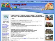 Строительство и ремонт домов в Нижнем Новгороде под ключ - СпектрДом