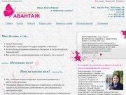 Бухгалтерская фирма АВАНТАЖ, Нарьян-Мар, НАО, бухгалтерия, кадры