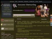 Зоосалон по стрижке собак и кошек в Павловском Посаде – парикмахерская для животных