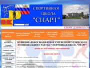 Муниципальное бюджетное учреждение Угличского муниципального района &quot