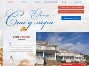 Отель Сон у моря в Алупке - отдых в Крыму у моря. Официальный сайт