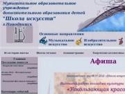 МОУ «Школа искусств» (Муниципальное образовательное учреждение дополнительного образования детей Новодвинска)
