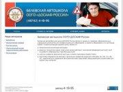 Белевская автошкола ООГО ДОСААФ России