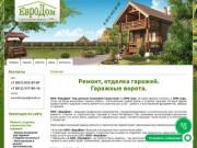 Строительство, ремонт гаражей и фундамента - Санкт-Петербург