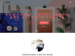 Типография HelloPaper - Цифровая, офсетная недорогая печать у метро Фили, Багратионовская, Москва