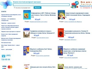 Интернет магазин книги