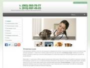 Ветеринар 77 - услуги ветеринара на дому (Москва, Боровское ш. д.18 к.3 (приём по данному адресу не производится, все услуги только с выездом)