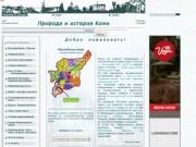 Сыктывкар. История