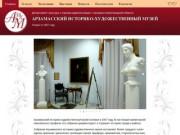 Арзамасский историко-художественный музей