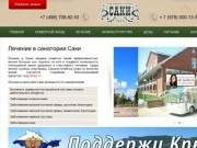 Санаторий Саки. Крым. Лечение сакскими грязями в санатории Саки