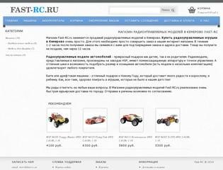 Fast-RC радиоуправляемые модели в Кемерово
