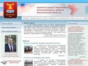 Администрация Павловского муниципального района Воронежской области