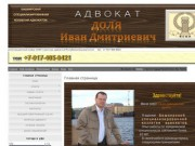 АРБИТРАЖНЫЙ АДВОКАТ (УФА) - Доля Иван Дмитриевич (Башкортостан)