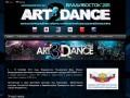 Artdance2.ru — Международный фестиваль современной молодежной культуры ARTDANCE