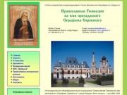 Православная гимназия города Бердска