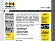 Компания Ремтех39.ру - услуги по ремонту бытовой техники в Калининграде