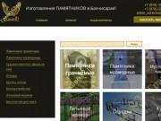Гранит82.рф | Изготовление ПАМЯТНИКОВ в Бахчисарае!