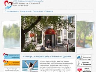 КГБУЗ «Владивостокская поликлиника №1»