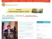 Царицынская муза - Культура и общественная жизнь Волгоградской области