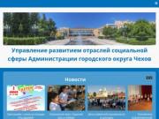 Управление развитием отраслей социальной сферы Администрации городского округа Чехов |