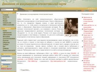 Движение за возрождение отечественной науки (О пожаре на подлодке «Екатеринбург»)
