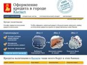 Банки Кызыла где можно оформить кредит