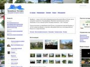Кремёнки Онлайн. Сайт города Кремёнки Калужская область