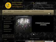 Хрустальные светильники. Индивидуальное производство люстр. (Россия, Нижегородская область, Нижний Новгород)