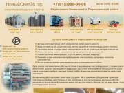 Услуги электрика в Переславле-Залесском и Переславском районе