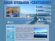 """База отдыха """"Светлана"""", комфортный отдых на озере Парное (Большое)"""