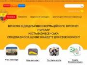 Voznesensk.org