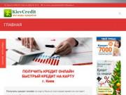 Платформа онлайн кредитования (Украина, Киевская область, Киев)