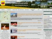 Администрация Лужского муниципального района (официальный портал муниципального образования Лужский муниципальный район Ленинградской области)