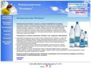 """Минеральная вода """"Волжанка"""""""