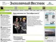Заполярный Вестник
