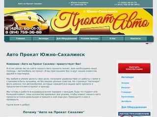 Аренда Авто Южно-Сахалинск :: Авто Прокат Сахалин Оптимальные Условия