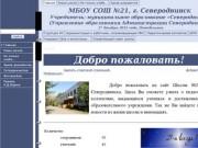 Школа №21 г.Северодвинск