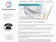 О компании ТеплоГазСтройПроект - Краснодар