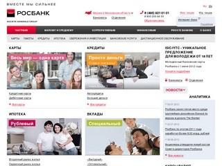 ОАО АКБ «РОСБАНК» в Коряжме