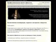 Ясновидящая, гадалка и экстрасенс в Иркутске - профессиональная магия