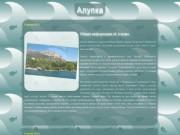 Блог посвящен такому месту отдыха, как Алупка