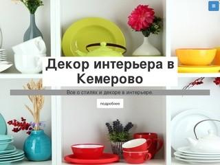 Кемерово декор