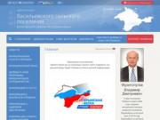 Администрация Васильевского сельского поселения Белогорского района Республики Крым |