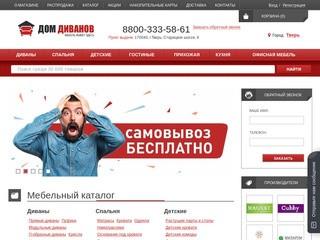 Заказать мебель в Твери по выгодной стоимости - Дом Диванов