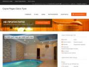 Сауна Pegas Club в Туле: скидки, фото, цены, отзывы - официальный сайт