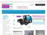 компьютерный комиссионный магазин (Россия, Краснодарский край, Армавир)