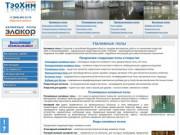 НАЛИВНЫЕ ПОЛЫ. Полимерные наливные полы. Наливной пол Саранск