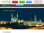 Экскурсионное бюро Казани